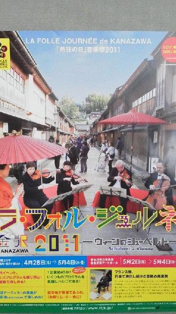 http://www.musicasa.co.jp/blanc_blog/2011050213490000.jpg
