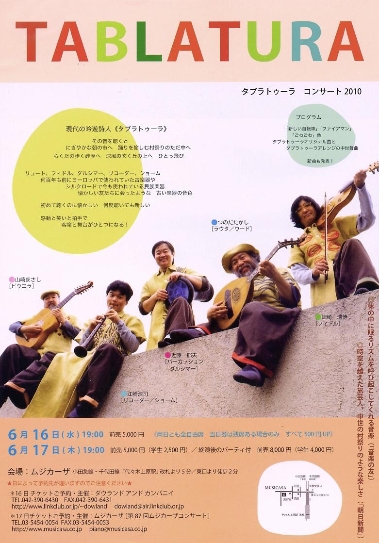http://www.musicasa.co.jp/concert_calendar/No87_flier_100617.jpg