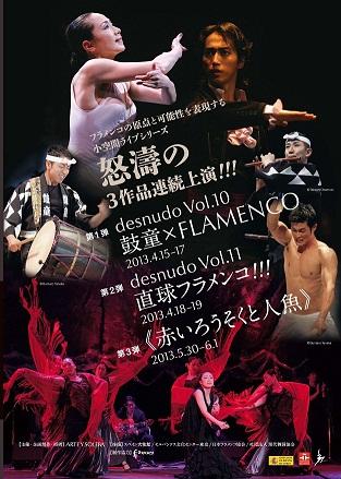http://www.musicasa.co.jp/concert_calendar/desnudo2013_flier_omote2KB.jpg