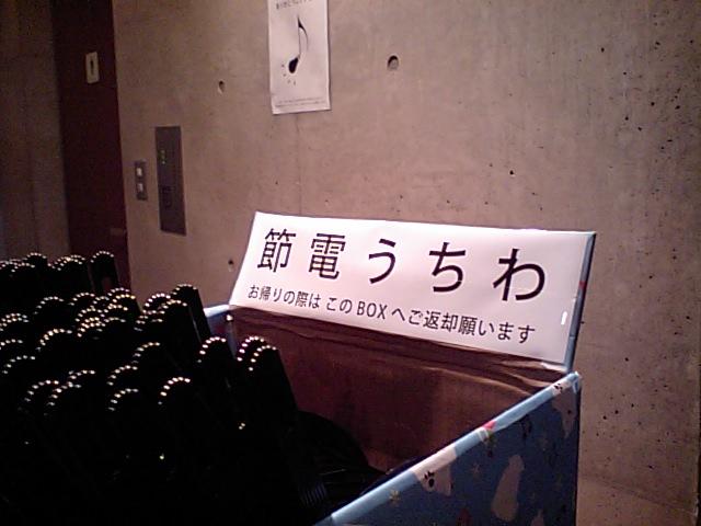 http://www.musicasa.co.jp/topics/110624uchiwa3.JPG