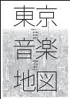 13june_ontomo_tokyomap.jpg