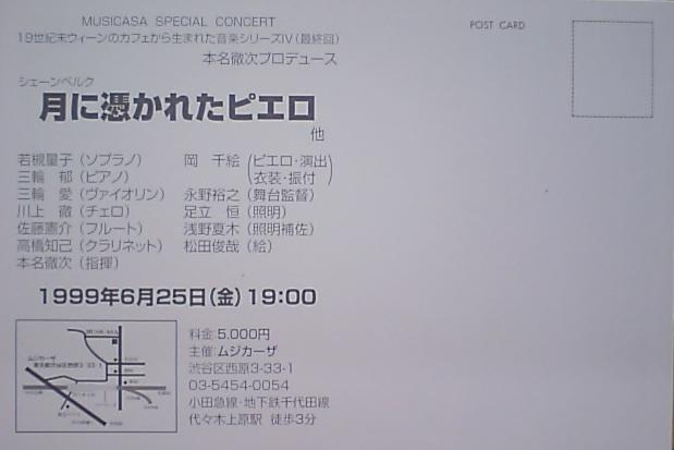 http://www.musicasa.co.jp/topics/19990626_2.JPG