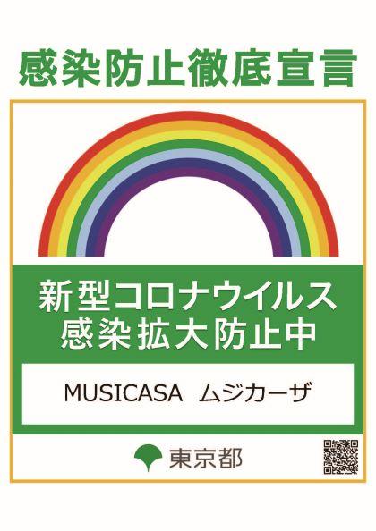 http://www.musicasa.co.jp/topics/20200728192016.jpg