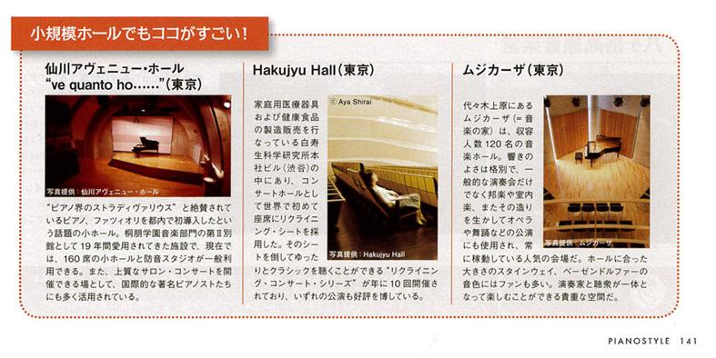 http://www.musicasa.co.jp/topics/PS141.jpg