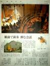 yomiuri_kassai_b.jpg