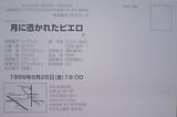 19990626_2.JPG