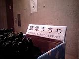 110624uchiwa3.JPG