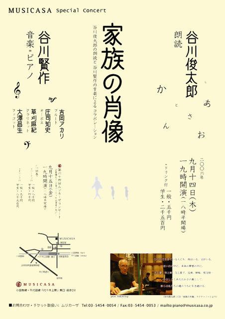 http://www.musicasa.co.jp/topics/no64_flier_060915.jpg