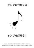 setsuden_lampmusic.jpg