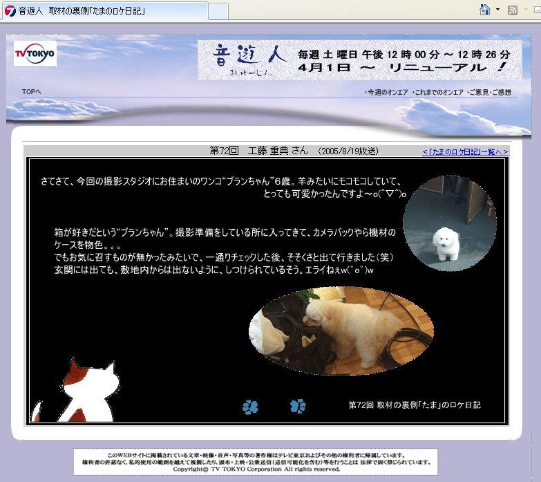 http://www.musicasa.co.jp/topics/tamaLOCATION.jpg