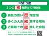 tokyo_no3mitsu.jpg